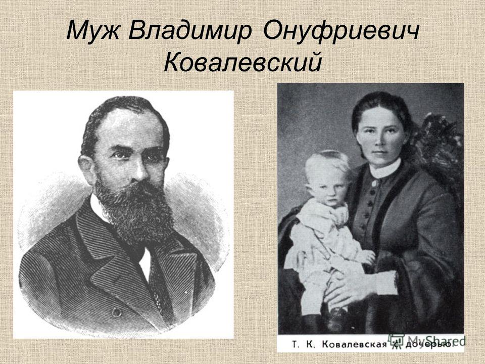 Муж Владимир Онуфриевич Ковалевский