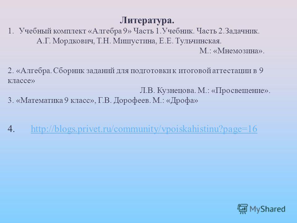 задачник мордкович профиль ё11 класс