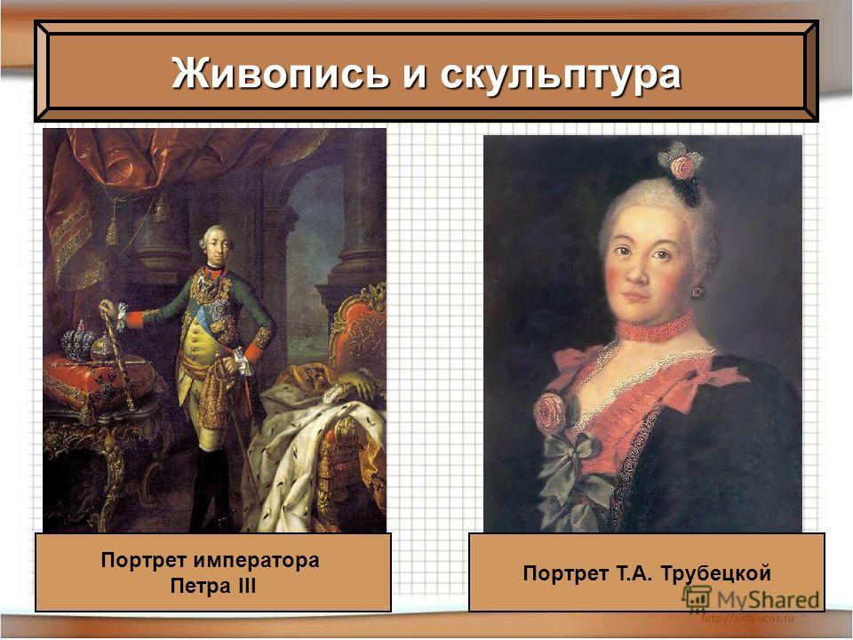 Портрет императора Петра III Портрет Т.А. Трубецкой