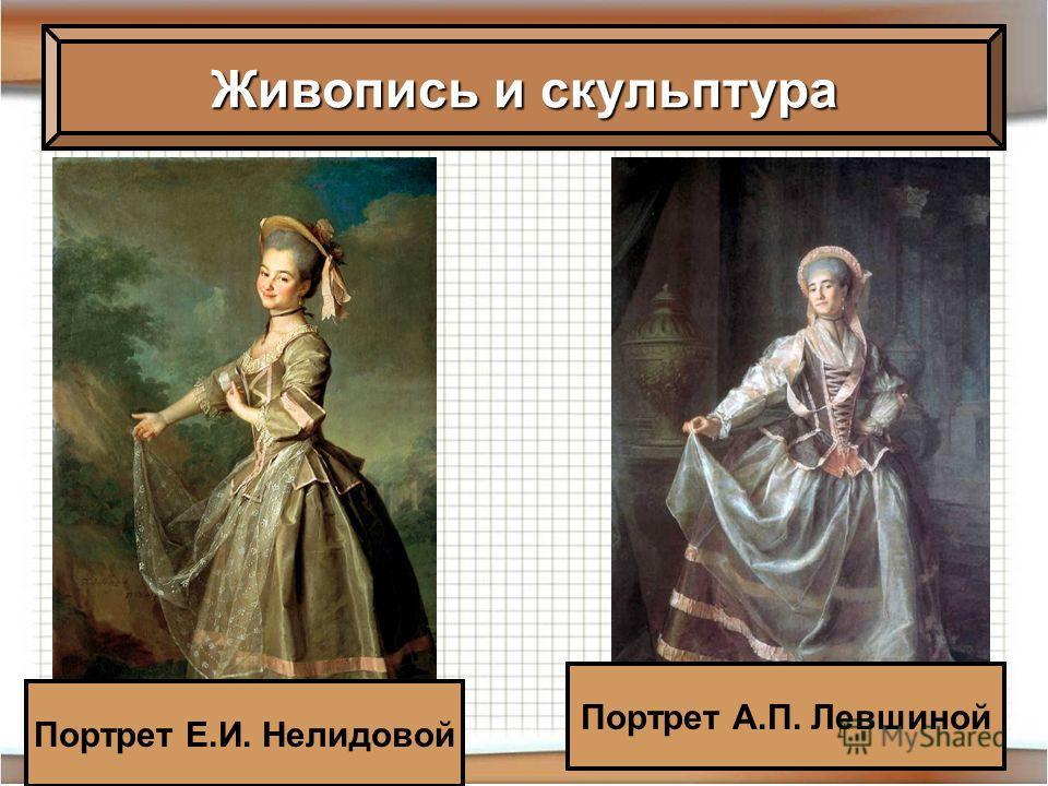 Портрет Е.И. Нелидовой Портрет А.П. Левшиной