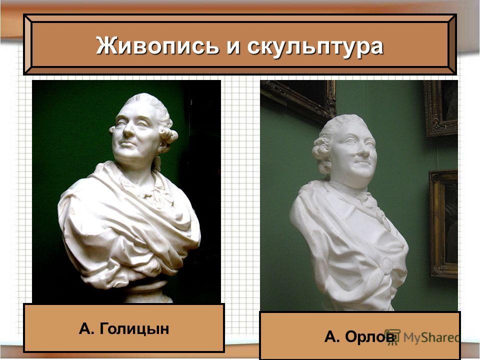 А. Голицын А. Орлов