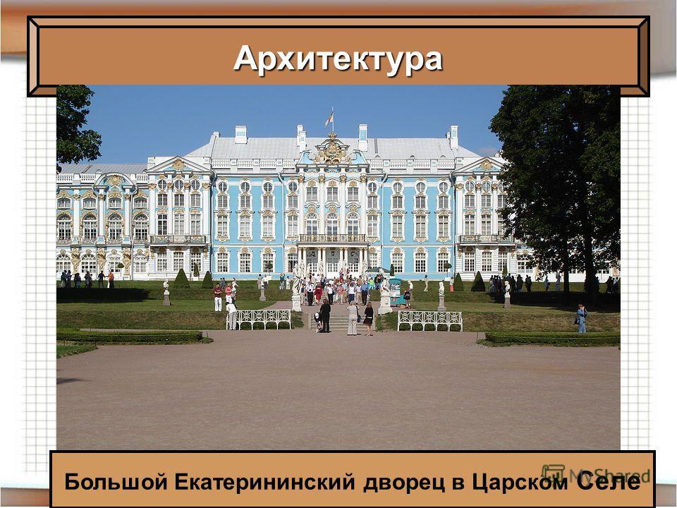 Архитектура Большой Екатерининский дворец в Царском Селе
