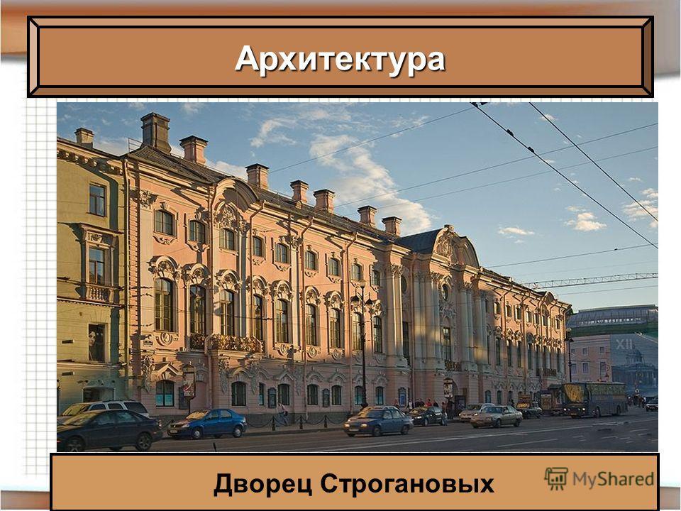 Архитектура Дворец Строгановых