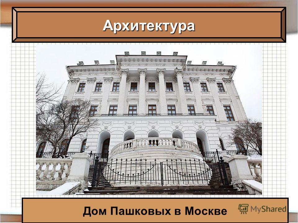 Архитектура Дом Пашковых в Москве