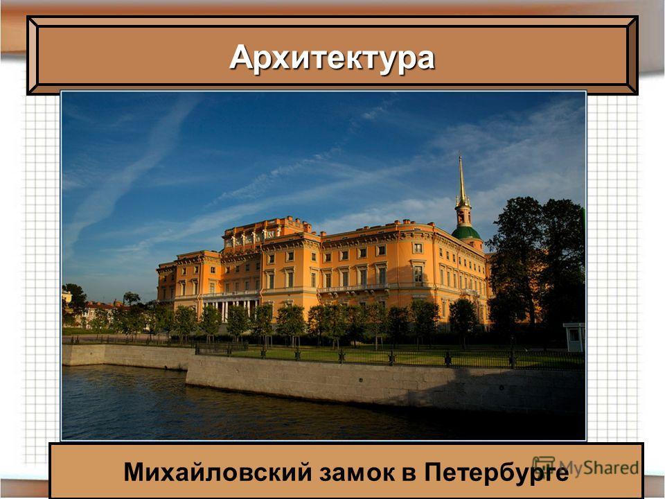 Архитектура Михайловский замок в Петербурге