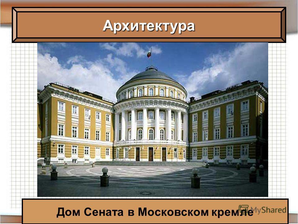 Архитектура Дом Сената в Московском кремле