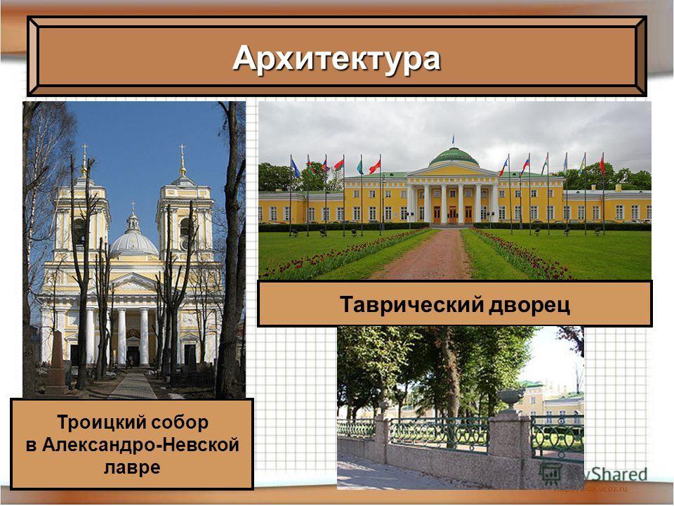 Архитектура Троицкий собор в Александро-Невской лавре Таврический дворец