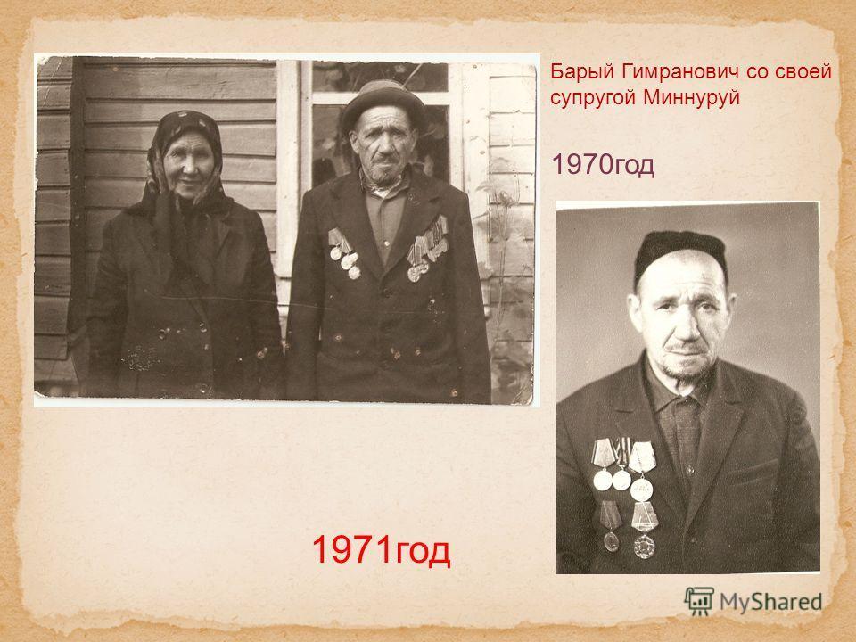 Барый Гимранович со своей супругой Миннуруй 1970 год 1971 год