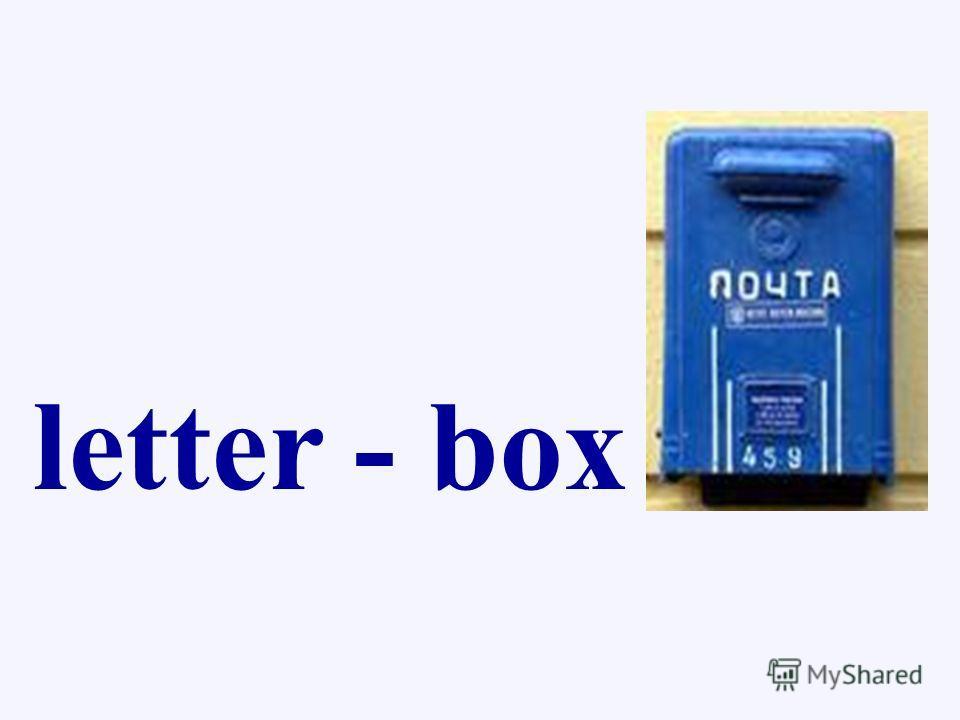 letter - box изображение почтового ящика