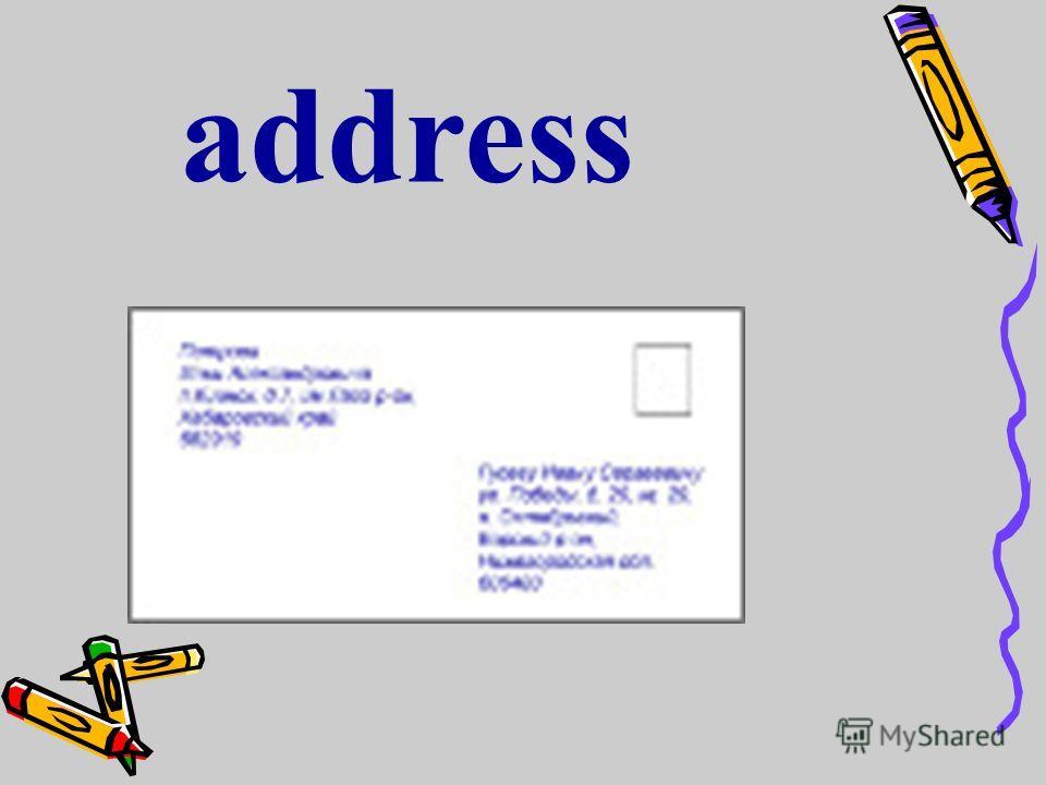 address изображение адреса