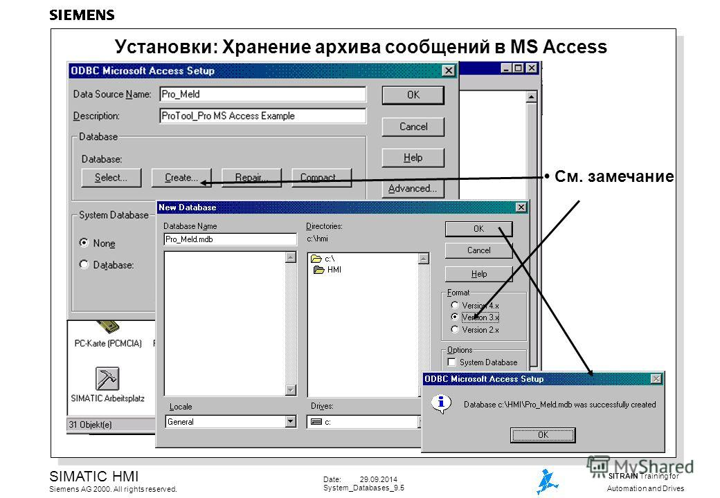Date: 29.09.2014 System_Databases_9.5 SIMATIC HMI Siemens AG 2000. All rights reserved. SITRAIN Training for Automation and Drives Установки: Хранение архива сообщений в MS Access См. замечание