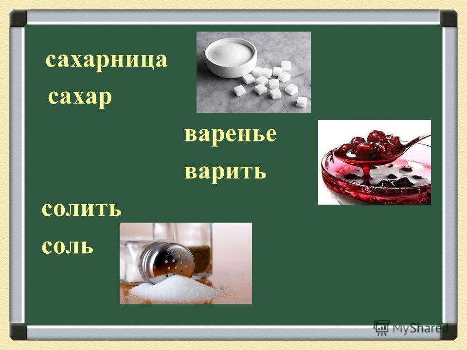 сахарница сахар варенье варить солить соль