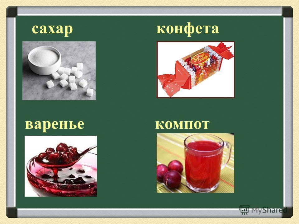 сахар конфета варенье компот