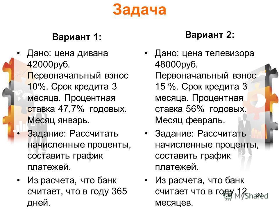 Задача Вариант 1: Дано: цена дивана 42000 руб. Первоначальный взнос 10%. Срок кредита 3 месяца. Процентная ставка 47,7% годовых. Месяц январь. Задание: Рассчитать начисленные проценты, составить график платежей. Из расчета, что банк считает, что в го