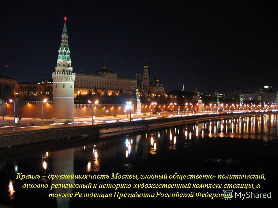 Кремль Текст слайда о кремле Кремль – древнейшая часть Москвы, главный общественно- политический, духовно-религиозный и историко-художественный комплекс столицы, а также Резиденция Президента Российской Федерации.