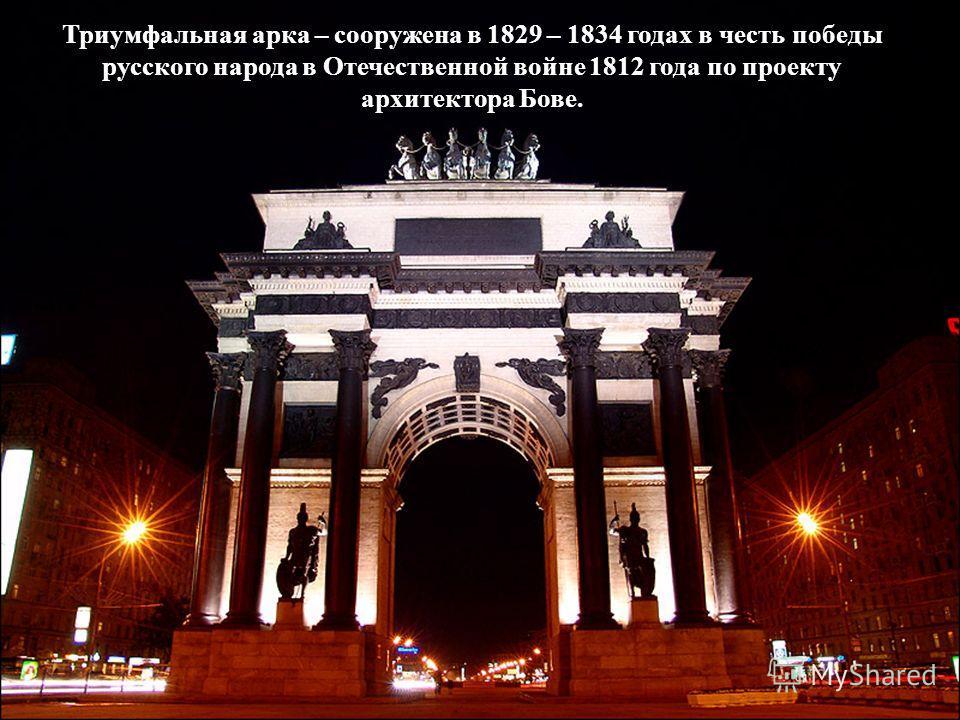 Триумфальная арка Триумфальная арка – сооружена в 1829 – 1834 годах в честь победы русского народа в Отечественной войне 1812 года по проекту архитектора Бове.