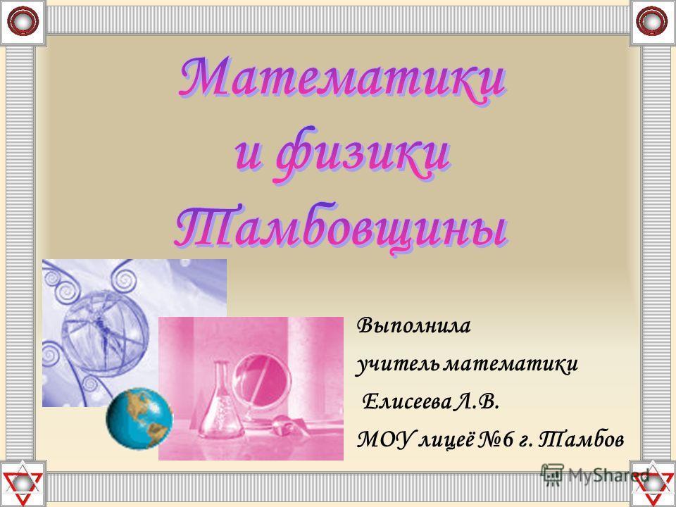 Выполнила учитель математики Елисеева Л.В. МОУ лицеё 6 г. Тамбов