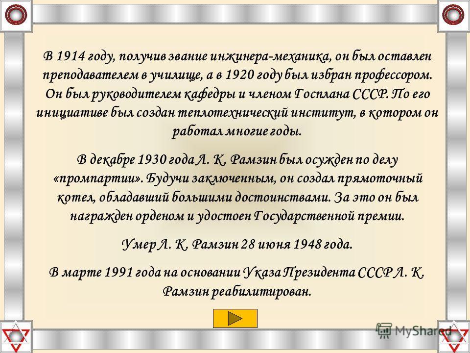 В 1914 году, получив звание инжинера-механика, он был оставлен преподавателем в училище, а в 1920 году был избран профессором. Он был руководителем кафедры и членом Госплана СССР. По его инициативе был создан теплотехнический институт, в котором он р