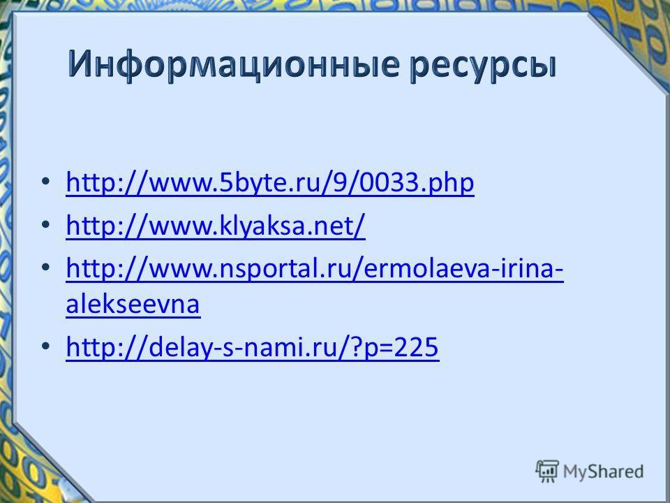 http://www.5byte.ru/9/0033. php http://www.klyaksa.net/ http://www.nsportal.ru/ermolaeva-irina- alekseevna http://www.nsportal.ru/ermolaeva-irina- alekseevna http://delay-s-nami.ru/?p=225