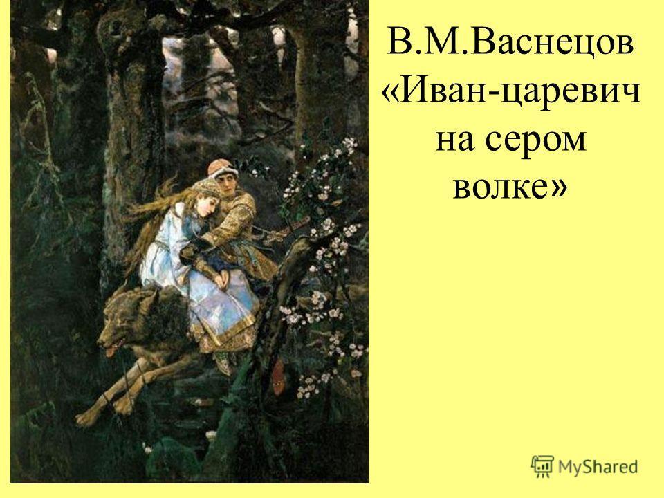 В.М.Васнецов «Иван-царевич на сером волке »