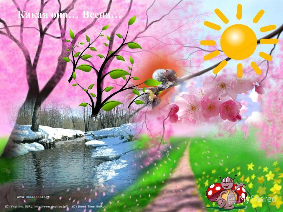 Какая она… Весна…