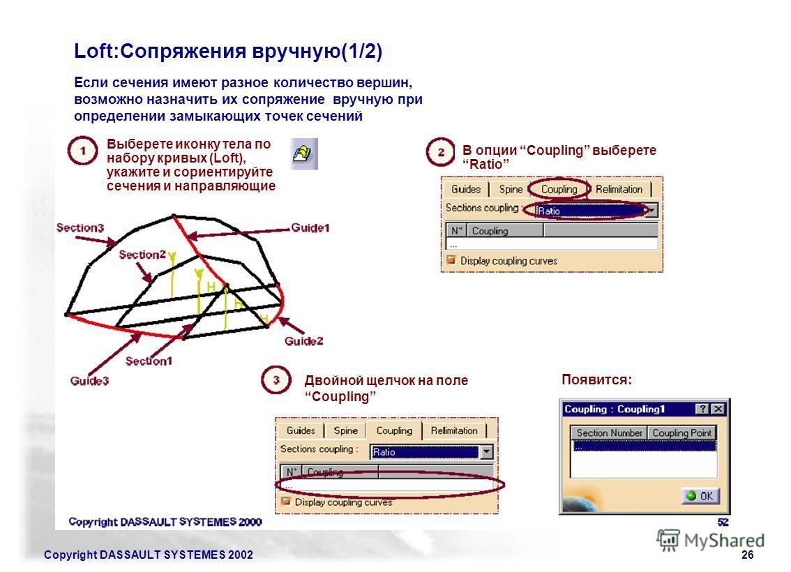 Copyright DASSAULT SYSTEMES 200226 Появится: Выберете иконку тела по набору кривых (Loft), укажите и сориентируйте сечения и направляющие Если сечения имеют разное количество вершин, возможно назначить их сопряжение вручную при определении замыкающих