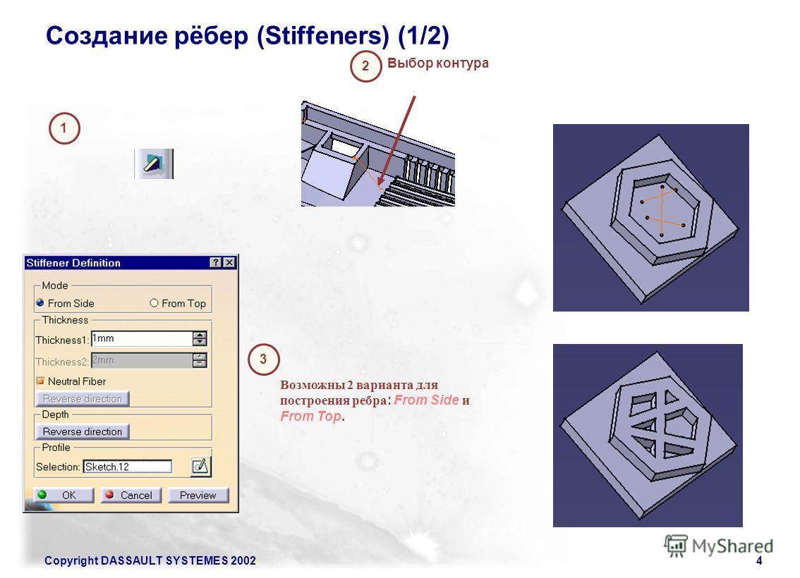 Copyright DASSAULT SYSTEMES 20024 Создание рёбер (Stiffeners) (1/2) 1 2 3 Выбор контура Возможны 2 варианта для построения ребра : From Side и From Top.