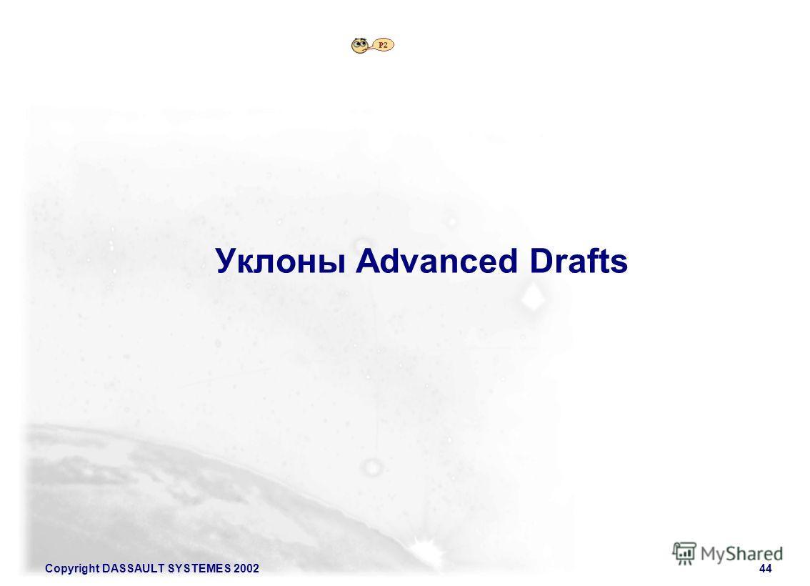 Copyright DASSAULT SYSTEMES 200244 Уклоны Advanced Drafts