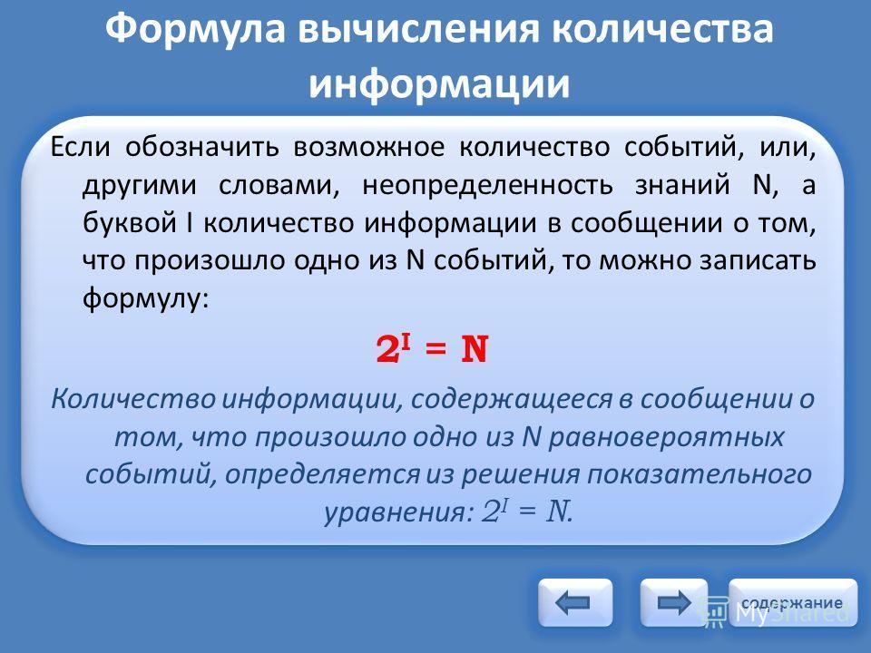 Формула вычисления количества информации Если обозначить возможное количество событий, или, другими словами, неопределенность знаний N, а буквой I количество информации в сообщении о том, что произошло одно из N событий, то можно записать формулу: 2