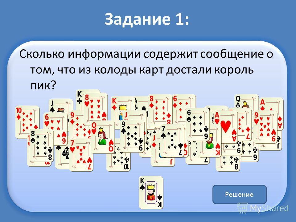 Задание 1: Сколько информации содержит сообщение о том, что из колоды карт достали король пик? Решение