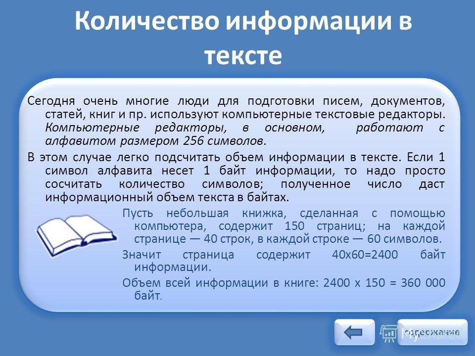 Количество информации в тексте Сегодня очень многие люди для подготовки писем, документов, статей, книг и пр. используют компьютерные текстовые редакторы. Компьютерные редакторы, в основном, работают с алфавитом размером 256 символов. В этом случае л