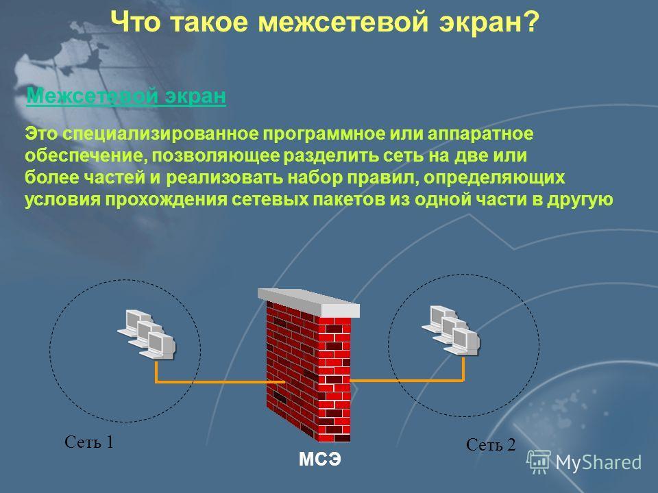 Межсетевой экран Это специализированное программное или аппаратное обеспечение, позволяющее разделить сеть на две или более частей и реализовать набор правил, определяющих условия прохождения сетевых пакетов из одной части в другую Что такое межсетев