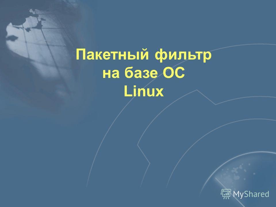 Пакетный фильтр на базе ОС Linux