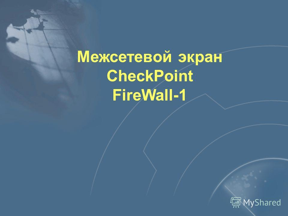 Межсетевой экран CheckPoint FireWall-1