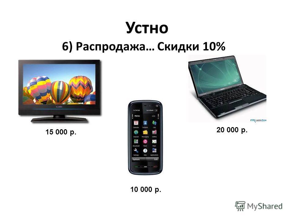 Устно 6) Распродажа… Скидки 10% 15 000 р. 20 000 р. 10 000 р.
