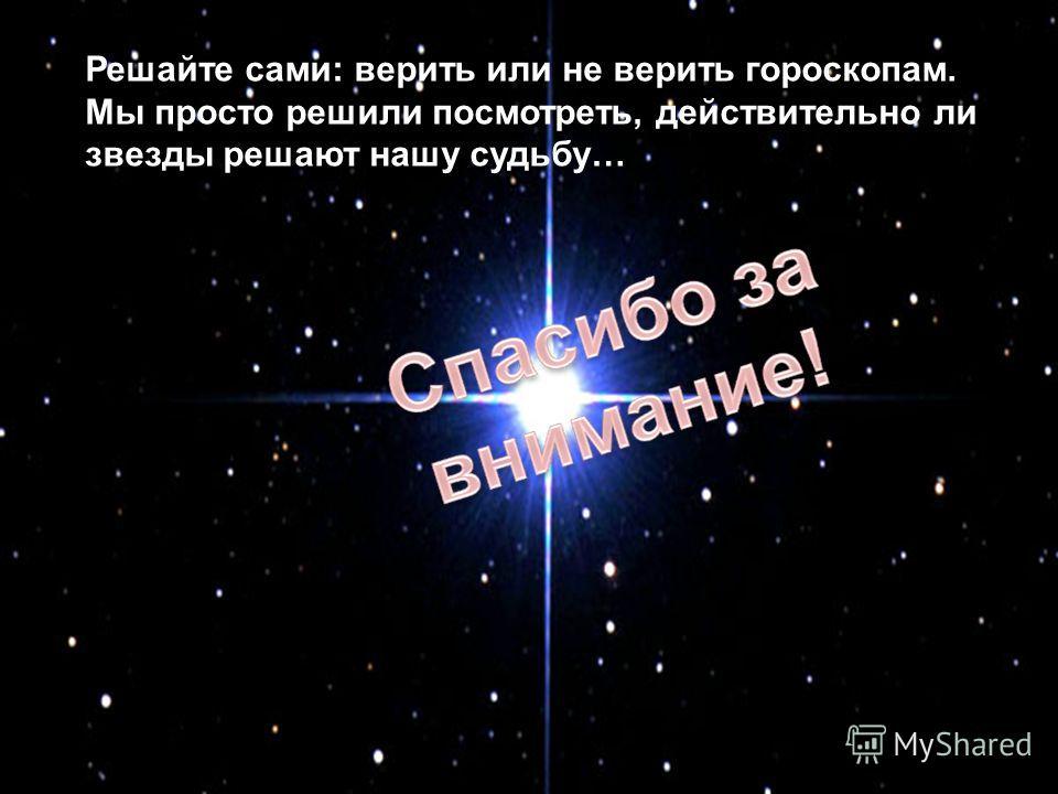 Решайте сами: верить или не верить гороскопам. Мы просто решили посмотреть, действительно ли звезды решают нашу судьбу…