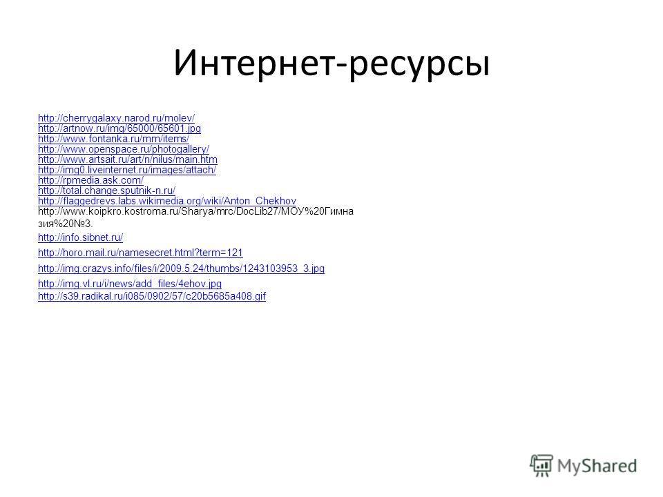 Интернет-ресурсы http://cherrygalaxy.narod.ru/molev/ http://artnow.ru/img/65000/65601. jpg http://www.fontanka.ru/mm/items/ http://www.openspace.ru/photogallery/ http://www.artsait.ru/art/n/nilus/main.htm http://img0.liveinternet.ru/images/attach/ ht