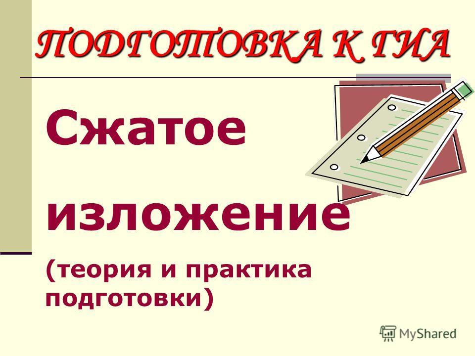 ПОДГОТОВКА К ГИА Сжатое изложение (теория и практика подготовки)