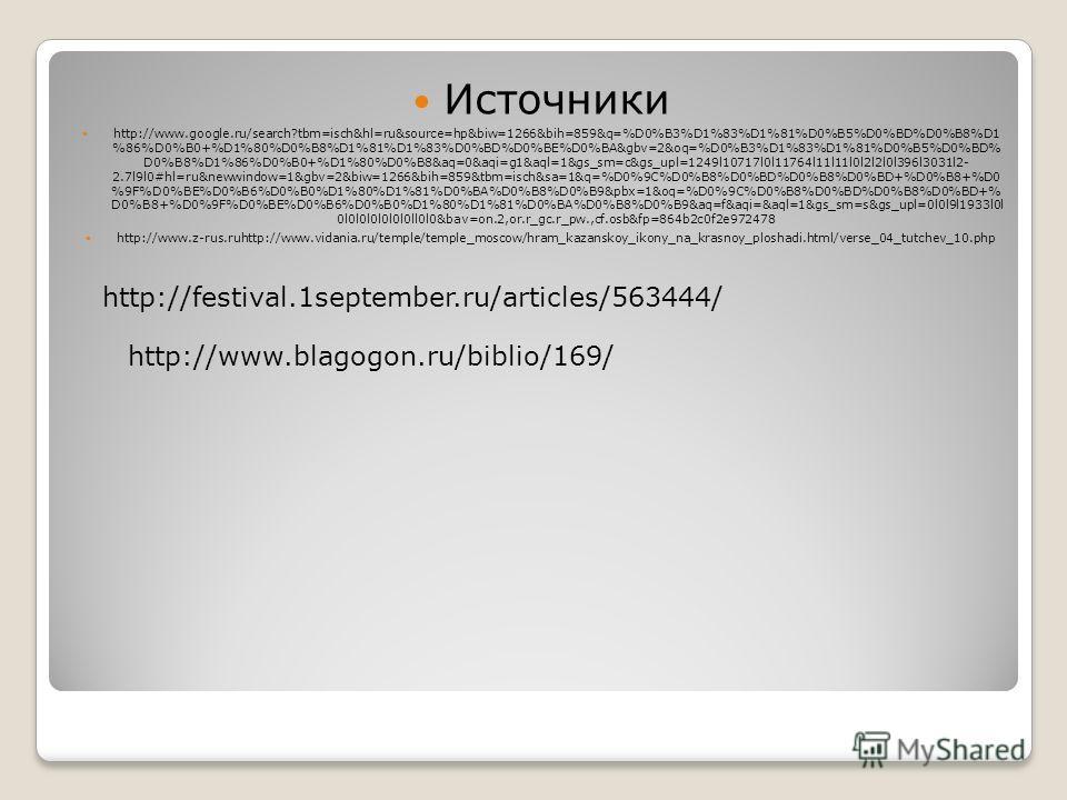 Источники http://www.google.ru/search?tbm=isch&hl=ru&source=hp&biw=1266&bih=859&q=%D0%B3%D1%83%D1%81%D0%B5%D0%BD%D0%B8%D1 %86%D0%B0+%D1%80%D0%B8%D1%81%D1%83%D0%BD%D0%BE%D0%BA&gbv=2&oq=%D0%B3%D1%83%D1%81%D0%B5%D0%BD% D0%B8%D1%86%D0%B0+%D1%80%D0%B8&aq=