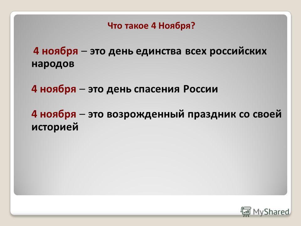 Что такое 4 Ноября? 4 ноября – это день единства всех российских народов 4 ноября – это день спасения России 4 ноября – это возрожденный праздник со своей историей