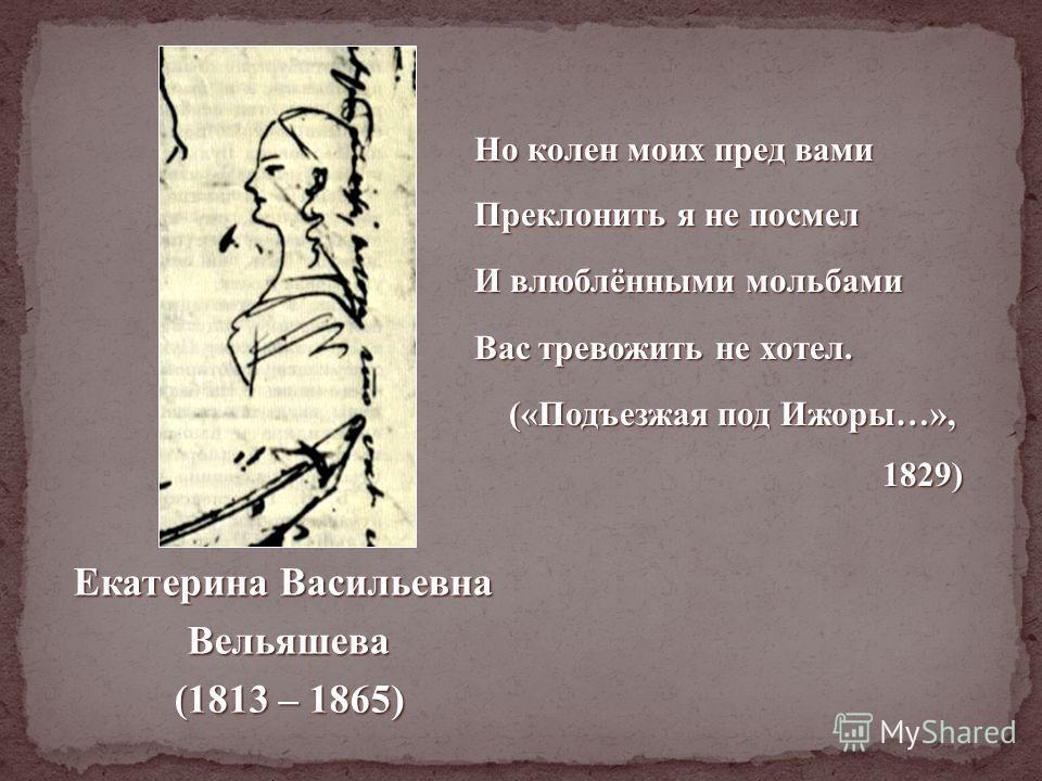 Аграфена Фёдоровна Закревская (1799 – 1879) С своей пылающей душой, С своими бурными страстями, О жёны Севера, меж вами Она является порой… («Портрет», 1828) («Портрет», 1828)