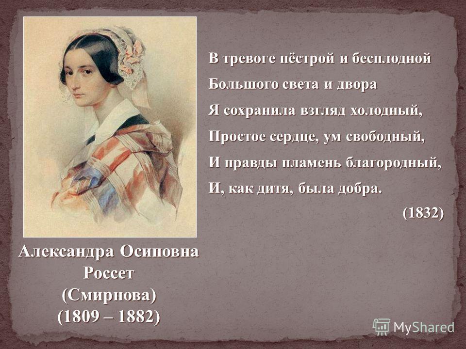 Елена Михайловна Завадовская (1807 – 1874) Всё в ней гармония, всё диво, Всё выше мира и страстей; Она покоится стыдливо В красе торжественной своей. («Красавица», 1832) («Красавица», 1832)