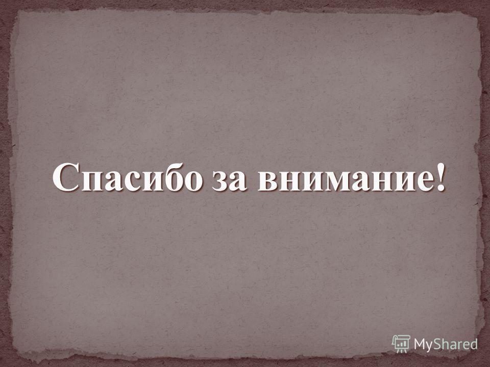 Поэзия Пушкина с её кристальной чистотой, ясностью и одухотворённостью воздействует на человека, как живительный бальзам. Лирика Пушкина вечна, ибо она обращена ко всему прекрасному в человеке.