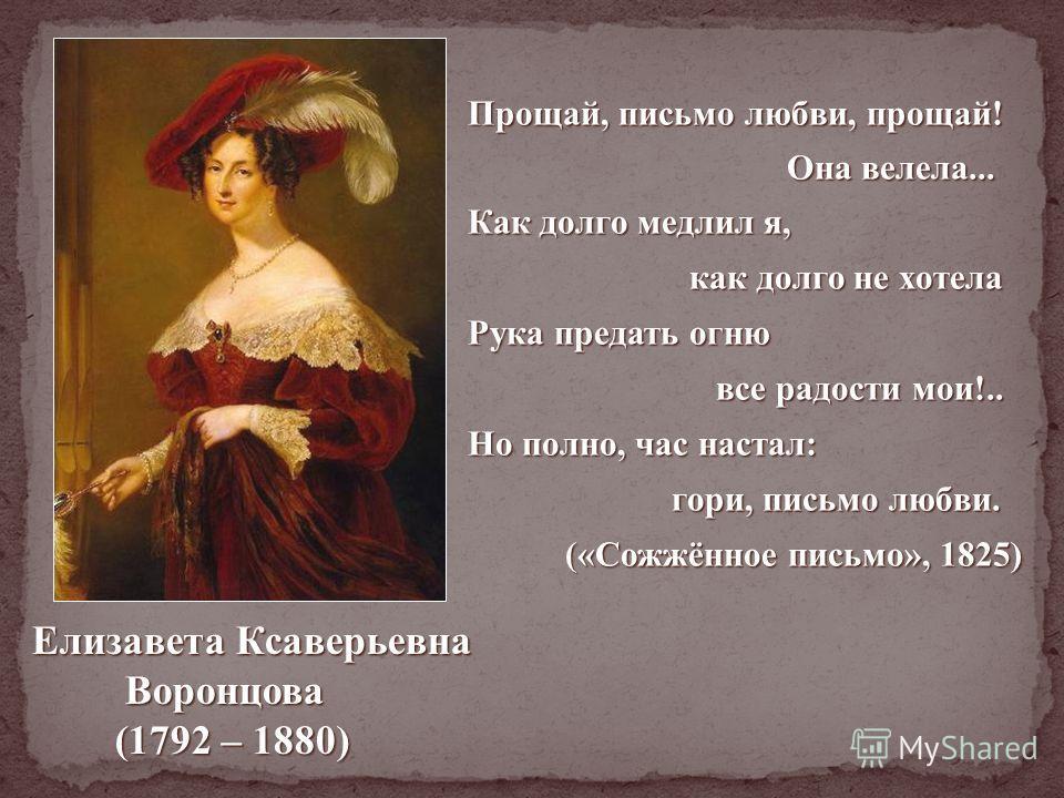 Амалия Ризнич (1803 – 1825) (1803 – 1825) Для берегов отчизны дальней Ты покидала край чужой; В час незабвенный, в час печальный в час печальный Я долго плакал пред тобой. (1830) (1830)
