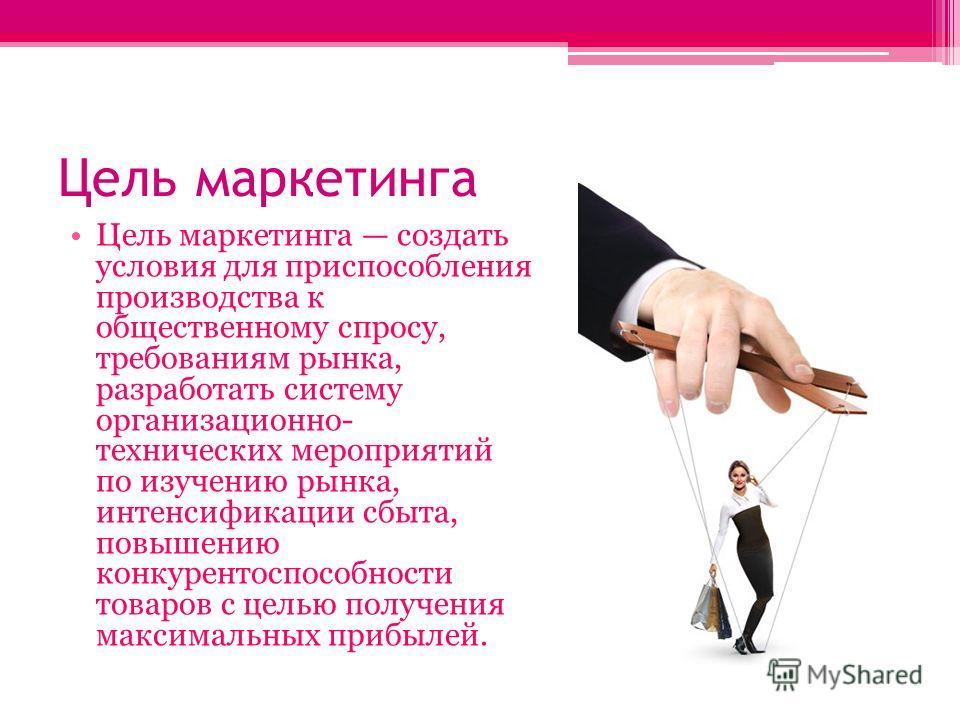 Что такое маркетинг. «Маркетинг это вид человеческой деятельности, направленный на удовлетворение нужд и потребностей посредством обмена». «Маркетинг это осуществление бизнес-процессов по направлению потока товаров и услуг от производителя к потребит