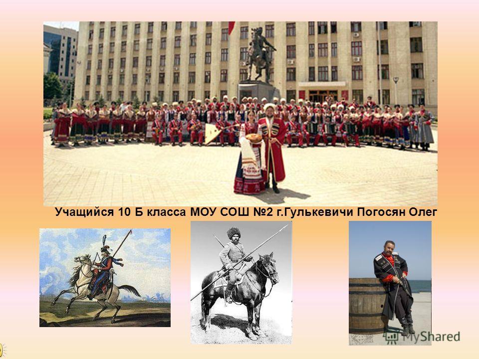 Учащийся 10 Б класса МОУ СОШ 2 г.Гулькевичи Погосян Олег