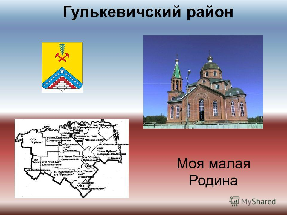 Гулькевичский район Моя малая Родина