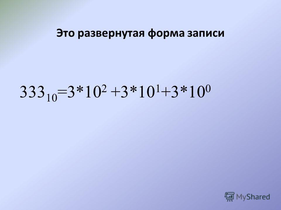 Это развернутая форма записи 333 10 =3*10 2 +3*10 1 +3*10 0