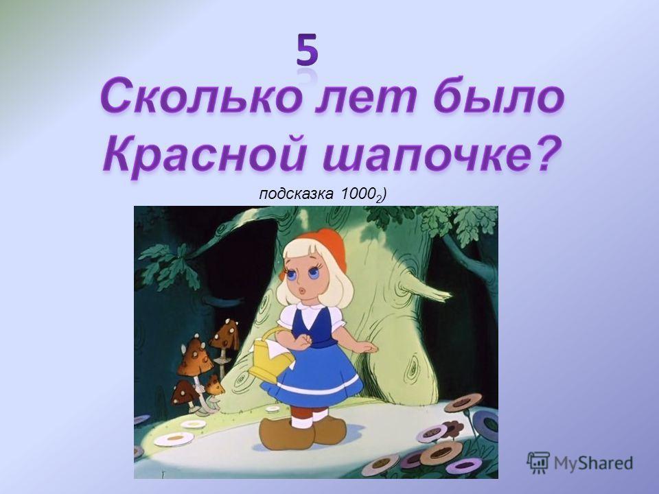 подсказка 1000 2 )