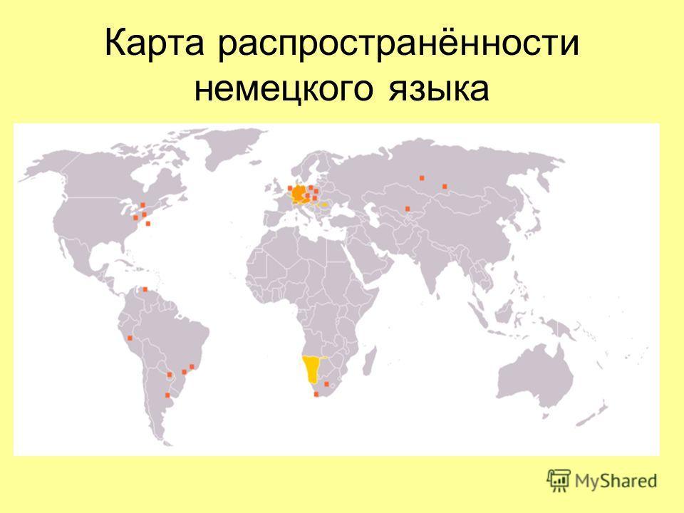 Карта распространённости немецкого языка